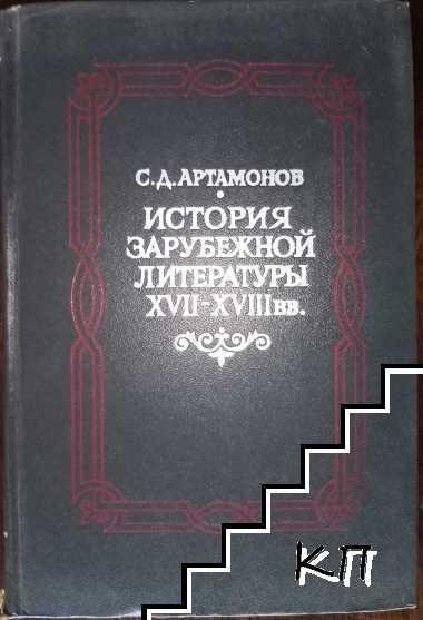 История зарубежной литературы XVII-XVIII вв.