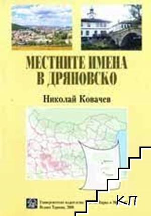 Местните имена в Дряновско