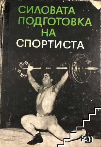 Силовата подготовка на спортиста