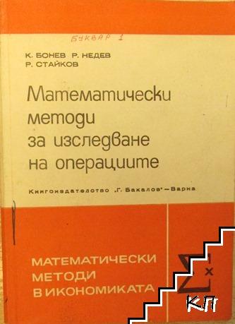 Математически методи за изследване на операциите