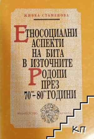 Етносоциални аспекти на бита в Източните Родопи през 70-те-80-те