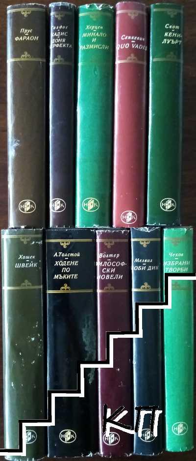 """Библиотека """"Световна класика"""". Комплект от 10 книги"""