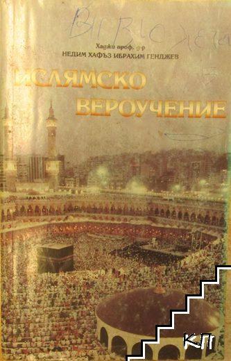 Ислямско вероучение