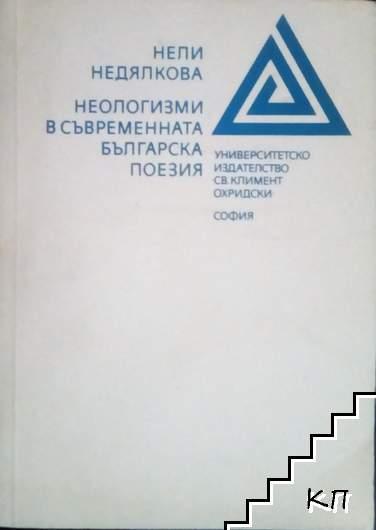 Неологизми в съвременната българска поезия
