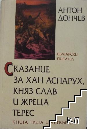 Сказание за хан Аспарух, княз Слав и жреца Терес. Книга 3-4