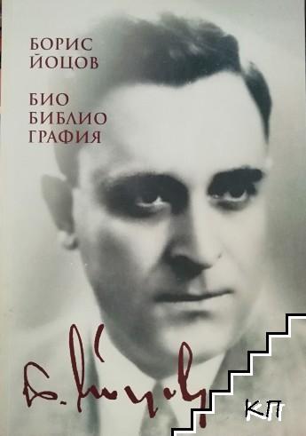 Борис Йоцов