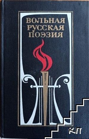 Вольная русская поэзия XVIII-XIX веков