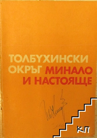 Толбухински окръг: Минало и настояще