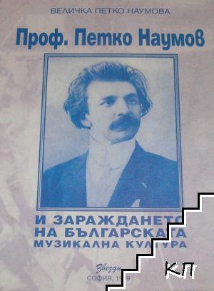 Проф. Петко Наумов и зараждането на българската музикална култура