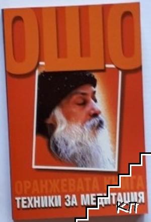 Оранжевата книга