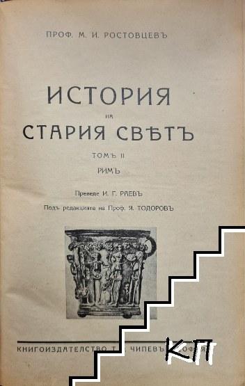 История на Стария святъ. Томъ 2: Римъ