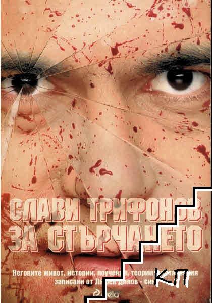 Слави Трифонов: За стърчането
