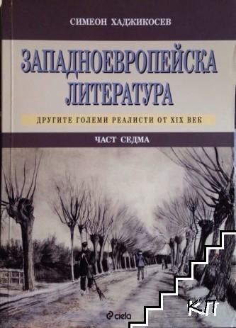 Западноевропейска литература. Част 7