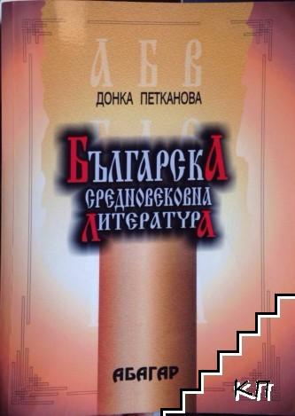 Българска средновековна литература