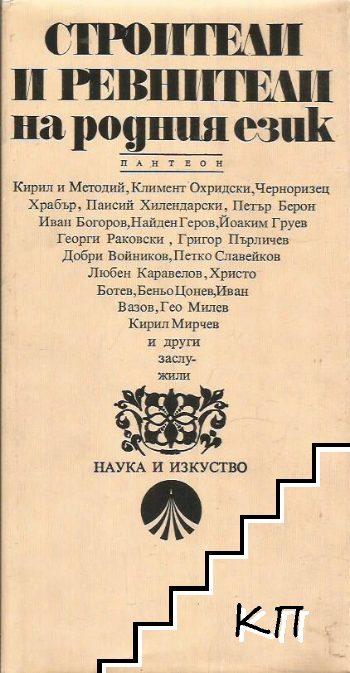 Строители и ревнители на родния език. Пантеон