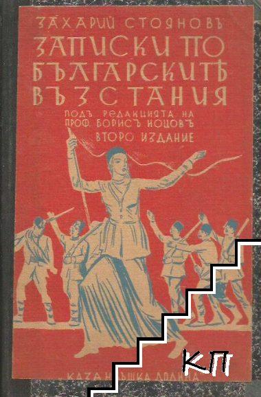 Записки по българските възстания 1870-1876. Томъ 1-3