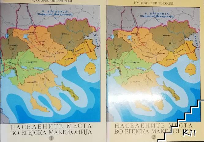 Населенните места во Егеjска Македониjа. Книга 1-2