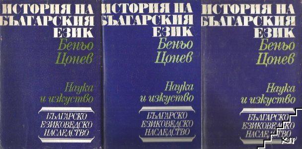 История на българския език. Том 1-3