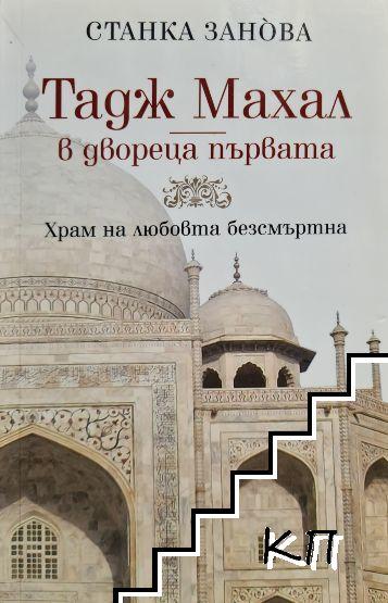 Тадж Махал - в двореца първата
