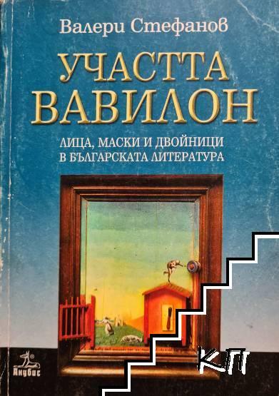 Участта Вавилон