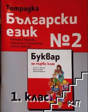 Тетрадка по Български език № 2 за 1. клас