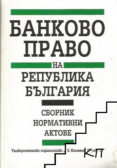 Банково право на Република България