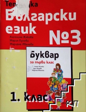 Тетрадка по български език № 1 за 1. клас