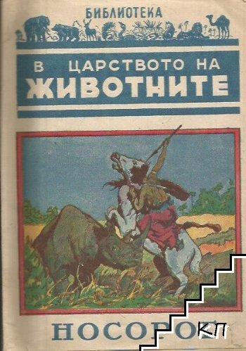 В царството на животните: Носорог