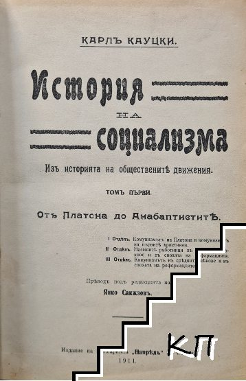 История на социализма. Томъ 1-2