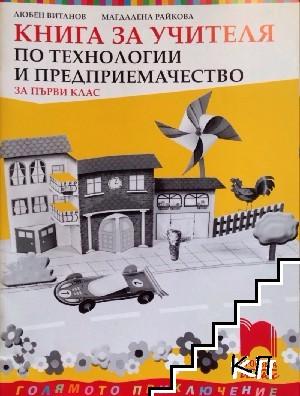 Книга за учителя по технологии и предприемачество за 1. клас