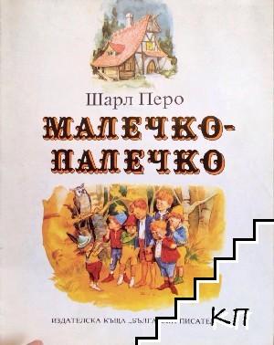 Малечко - Палечко