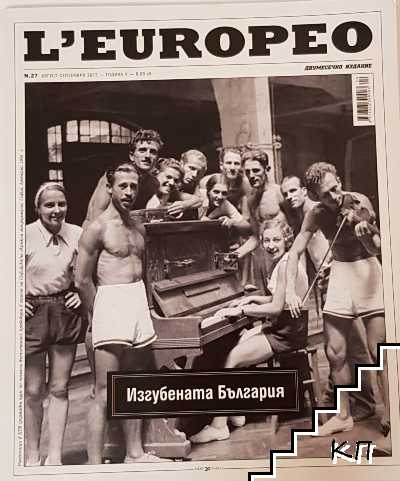 L'Europeo. Бр. 27 август / септември 2012