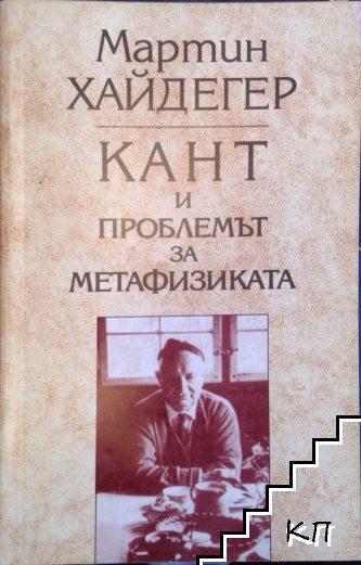 Кант и проблемът за метафизиката