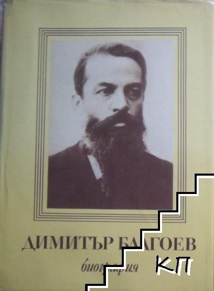 Димитър Благоев