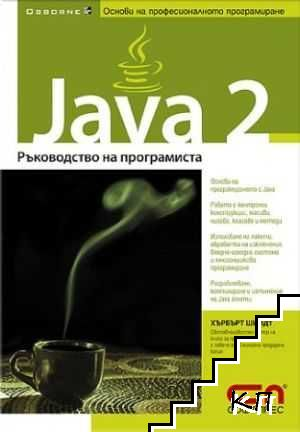 Java 2: Ръководство на програмиста
