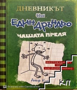 Дневникът на един Дръндьо. Книга 3: Чашата преля