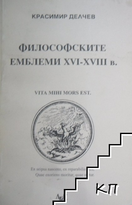 Философските емблеми XVI-XVIII в.