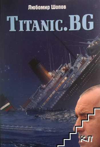 Titanic.BG
