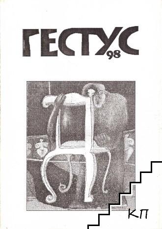 Гестус '98