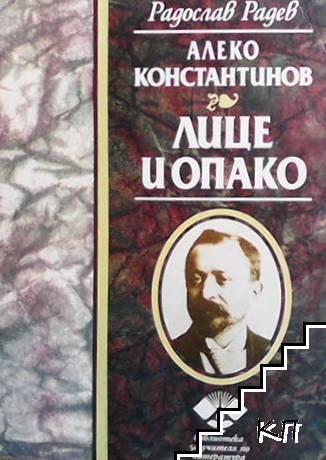 Алеко Константинов. Лице и опако