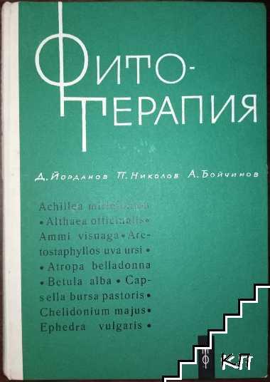 Фитотерапия