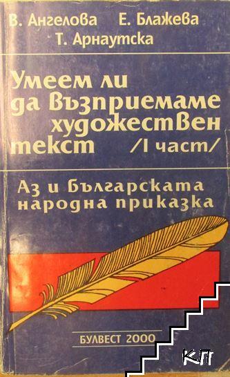 Умеем ли да възприемаме художествен текст, Част 1: Аз и българската народна приказка