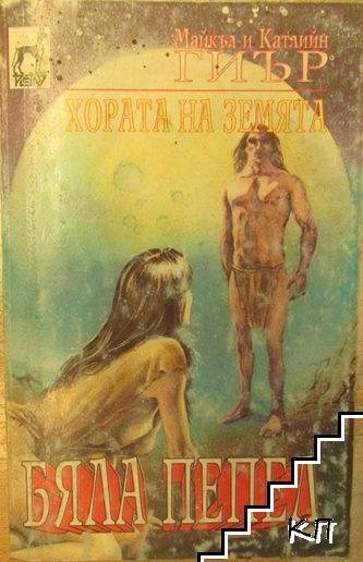Хората на земята. Книга 1: Бяла пепел