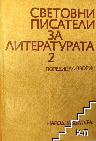 Световни писатели за литературата. Том 2