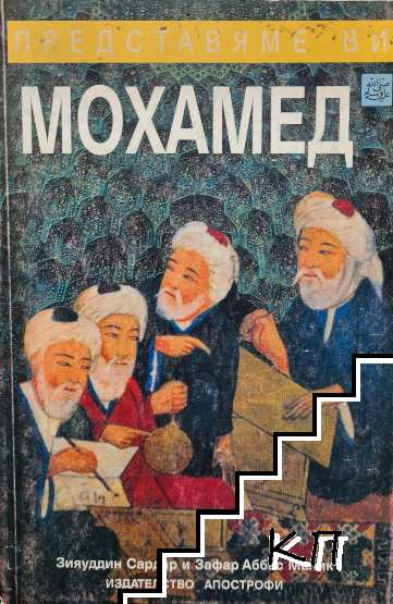Представяме ви Мохамед