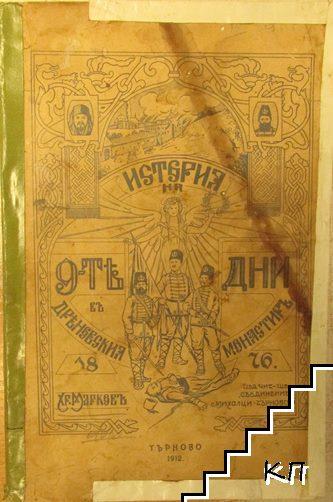 История на 9-те дни в Дряновския монастиръ