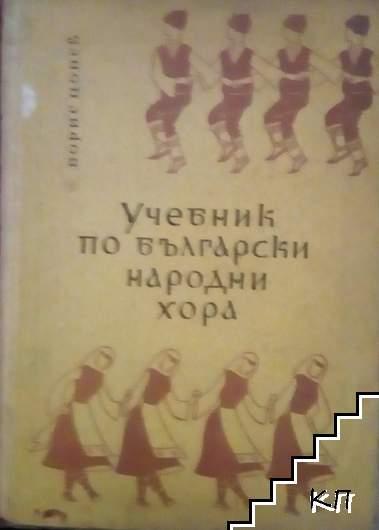 Учебник по български народни хора