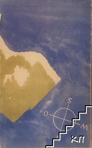 Граф Монте Кристо. Том 2