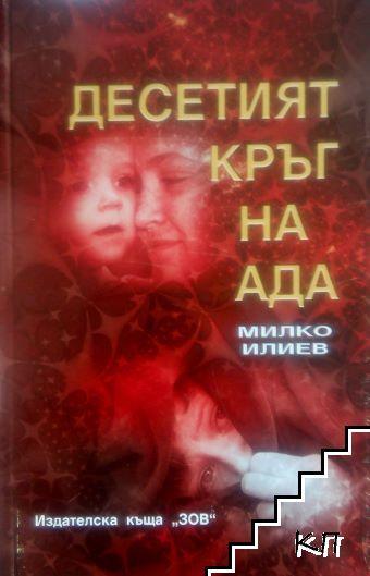 Десетият кръг на ада. Книга 1