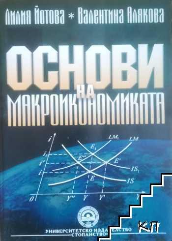 Основи на макроикономиката